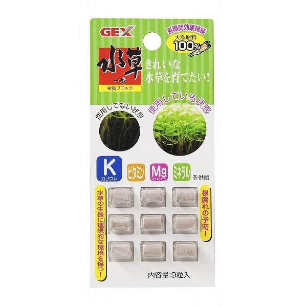 GEX(ジェックス) 水草一番 栄養ブロック 9粒【代引不可】