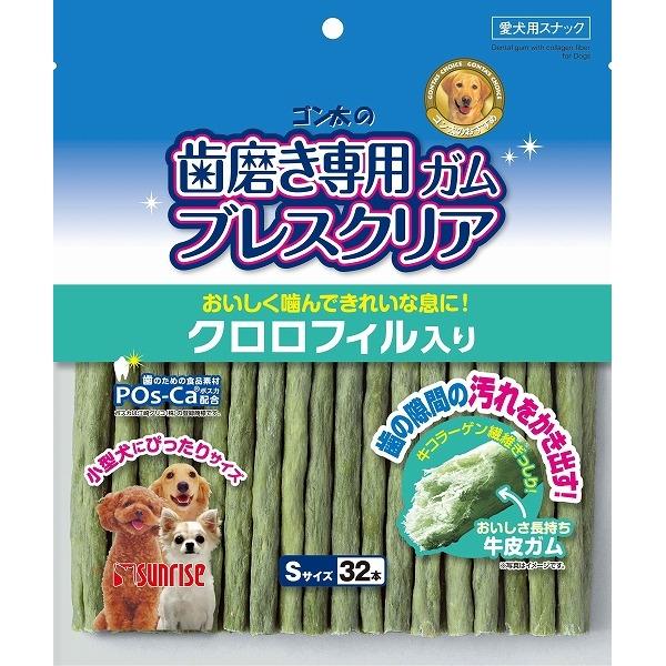 (まとめ買い)サンライズ ゴン太の歯磨き専用ガム ブレスクリア クロロフィル入り S 32本 犬用おやつ 〔×12〕【代引不可】