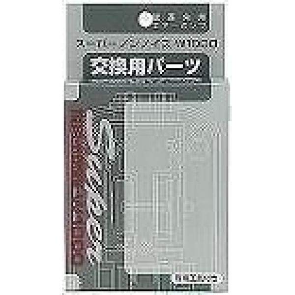 ニチドウ ノンノイズ交換パーツ(W-1000用)【代引不可】