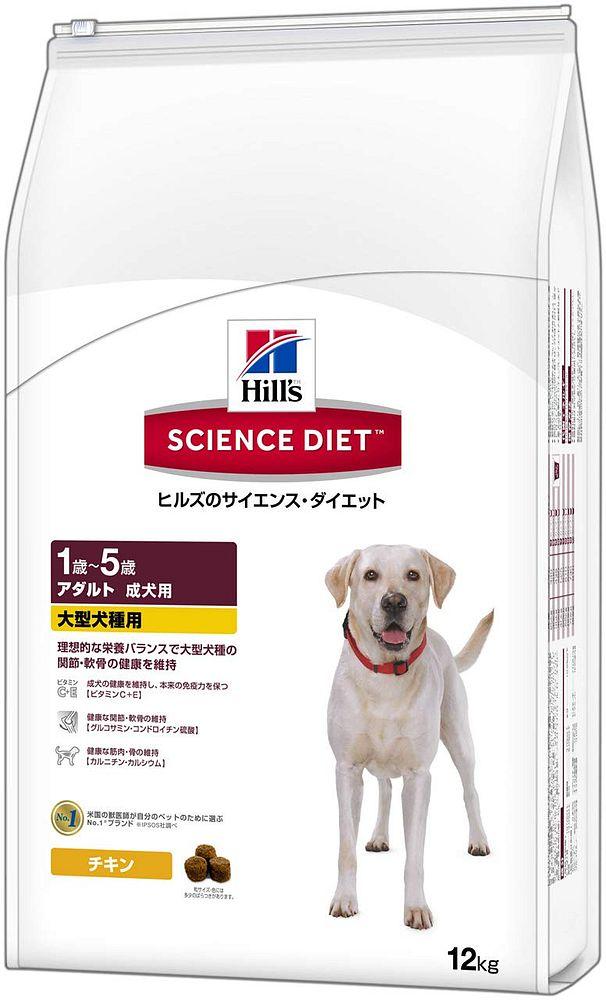 サイエンス・ダイエット アダルト 大型犬種用 成犬用 1歳~5歳 12kg 【代引不可】【北海道・沖縄・離島配送不可】