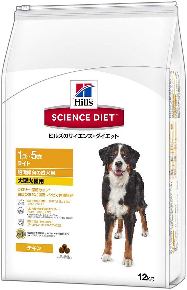 サイエンス・ダイエット ライト 大型犬種用 肥満傾向の成犬用 1歳~5歳 12kg 【代引不可】【北海道・沖縄・離島配送不可】