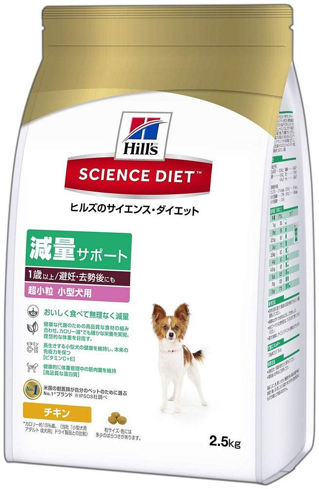 サイエンス・ダイエット 減量サポート 1歳以上/避妊・去勢後にも 超小粒 小型犬用 2.5kg 【代引不可】