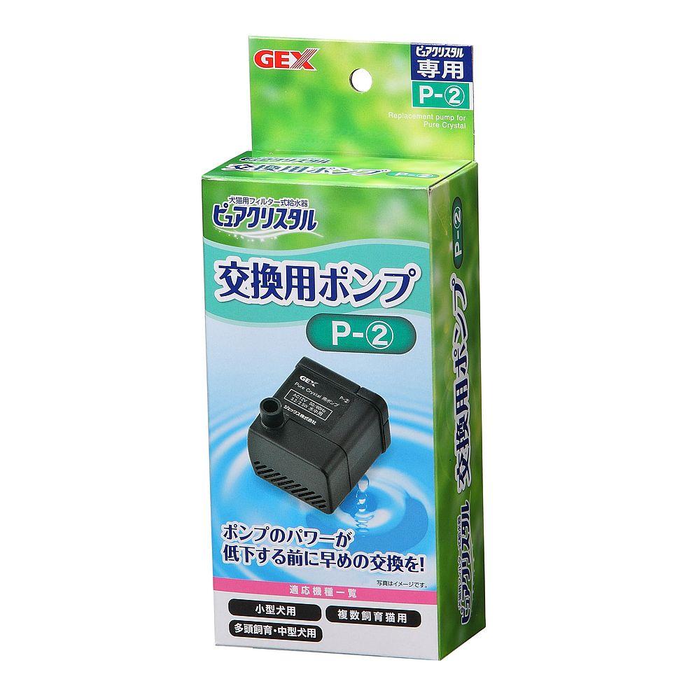 ジェックス ピュアクリスタル 交換用ポンプ P-2 【代引不可】