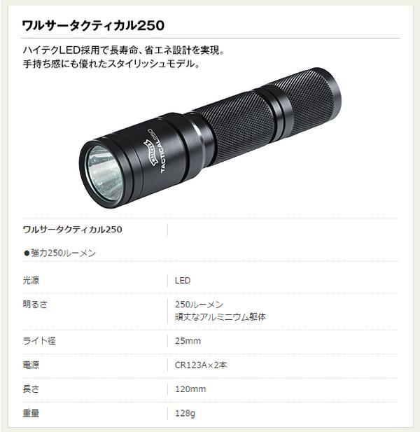 LEDフラッシュライト(懐中電灯) アルミニウムボディ スリムタイプ/高輝度照射/長寿命 ワルサー RLS250