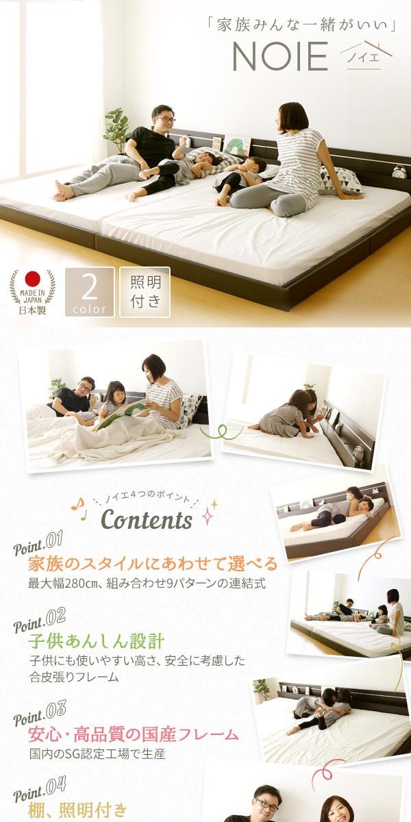 【送料無料】〔組立設置費込〕日本製連結ベッド照明付きフロアベッドワイドキングサイズ280cm(D+D)(SGマーク国産ポケットコイルマットレス付き)『NOIE』ノイエホワイト白〔〕【】