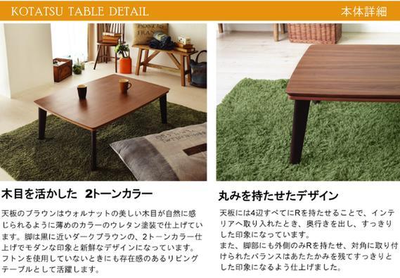 リビングこたつテーブル 〔PINON〕ピノン 正方形(75cm×75cm) 本体 木製 Pinon75N【代引不可】