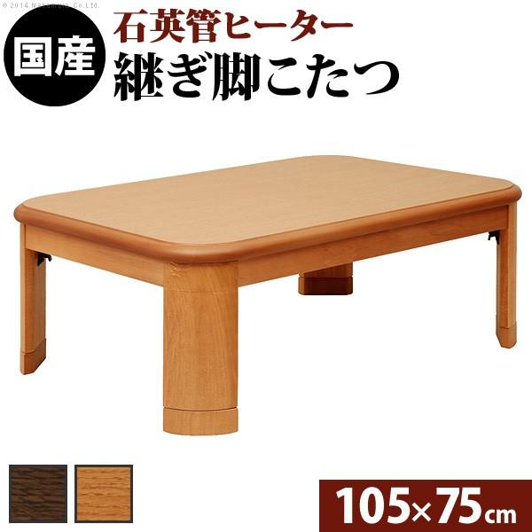 【送料無料】楢ラウンド折れ脚こたつ リラ 105×75cm こたつ テーブル 長方形 日本製 国産【代引不可】