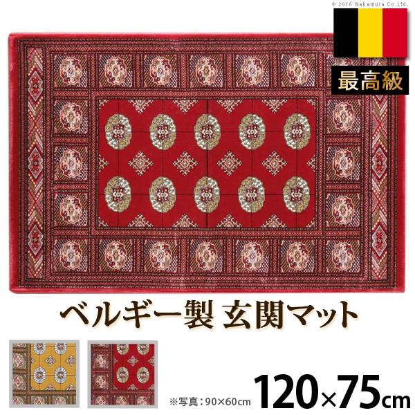【送料無料】玄関マット 室内 エントランスマット ベルギー製ウィルトン織玄関マット 〔ブルージュ〕 120x75cm マット ラグマット 長方形【代引不可】