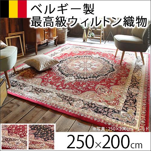 【送料無料】ラグ カーペット ラグマット ベルギー製ウィルトン織ラグ 〔エルスタル〕 250x200cm 絨毯 高級 ベルギー ウィルトン メダリオン柄 長方形 200 250【代引不可】