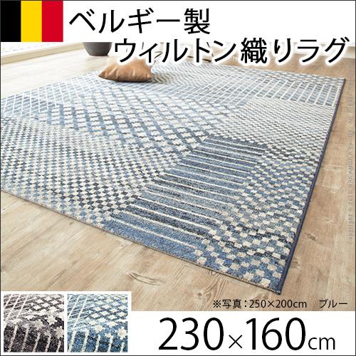 【送料無料】ラグ カーペット ラグマット ベルギー製モダンデザイン ウィルトン織ラグ 〔チェーロ〕 230x160cm 絨毯 高級【代引不可】