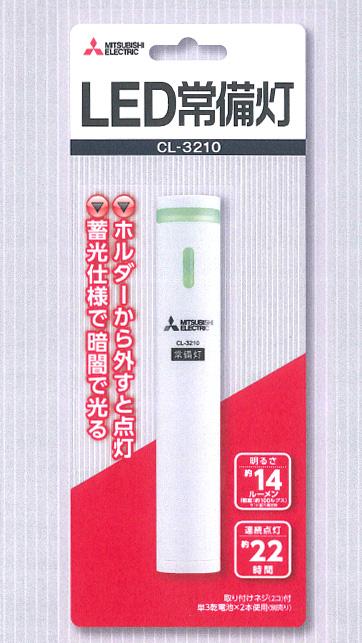 三菱 LED 永久灯 CL 3210 手电筒什么是新
