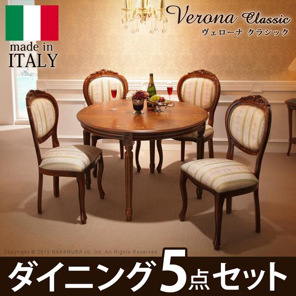 【送料無料】イタリア家具 〔ヴェローナ クラシック〕 ダイニング5点セット(ダイニングテーブル幅110cm+ダイニングチェア4脚) 輸入家具 ダイニングセット テーブルセット【代引不可】