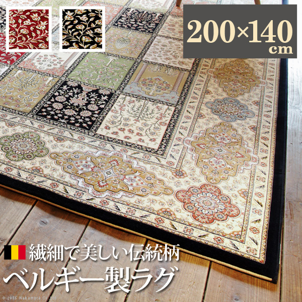 【送料無料】ラグ カーペット ラグマット ベルギー製ウィルトン織ラグ 〔リール〕 200x140cm 絨毯 高級 ベルギー ウィルトン 長方形【代引不可】