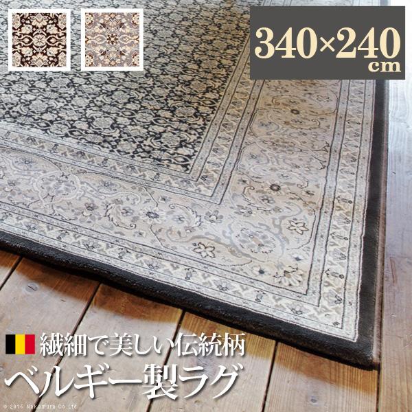 【送料無料】ラグ カーペット ラグマット ベルギー製ウィルトン織ラグ 〔エヴェル〕 340x240cm 絨毯 高級 ベルギー ウィルトン 長方形【代引不可】