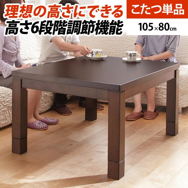【送料無料】こたつ ダイニングテーブル 長方形 6段階に高さ調節できるダイニングこたつ 〔スクット〕 105x80cm こたつ本体のみ ハイタイプこたつ 継ぎ脚【代引不可】