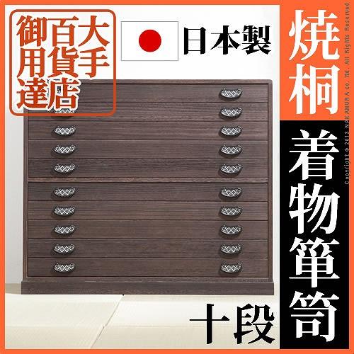 【送料無料】焼桐着物箪笥 10段 桔梗(ききょう) 桐タンス 着物 収納 国産【代引不可】