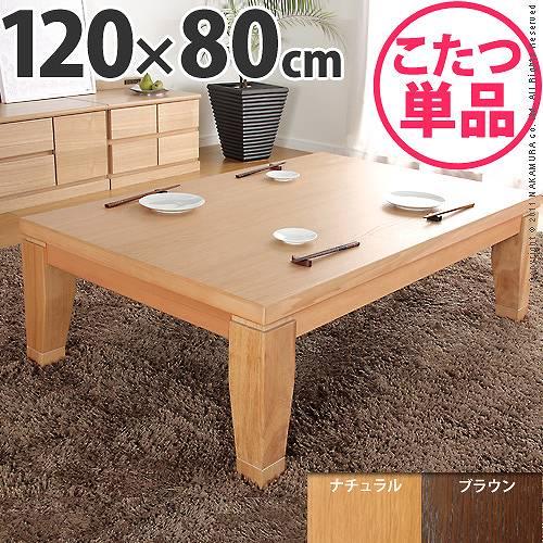 【送料無料】モダンリビングこたつ ディレット 120×80cm こたつ テーブル 長方形 日本製 国産継ぎ脚ローテーブル【代引不可】