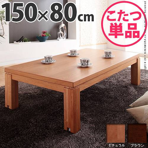 キャスター付きこたつ トリニティ 150×80cm こたつ テーブル 長方形 日本製 国産ローテーブル【代引不可】