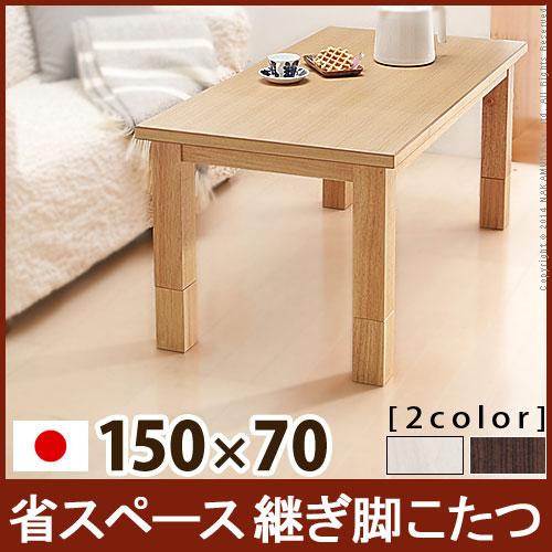 【送料無料】省スペース継ぎ脚こたつ コルト 150×70cm こたつ 長方形 センターテーブル【代引不可】