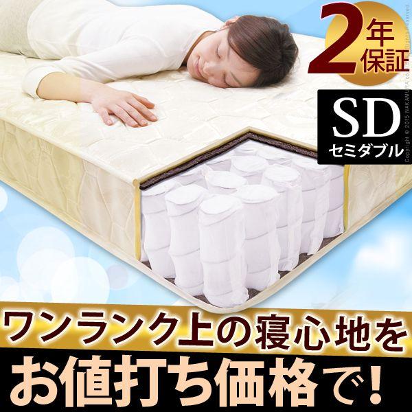 【送料無料】ポケットコイル スプリング マットレス セミダブル マットレスのみ ベッド セミダブル マットレス 寝具 スプリング【代引不可】