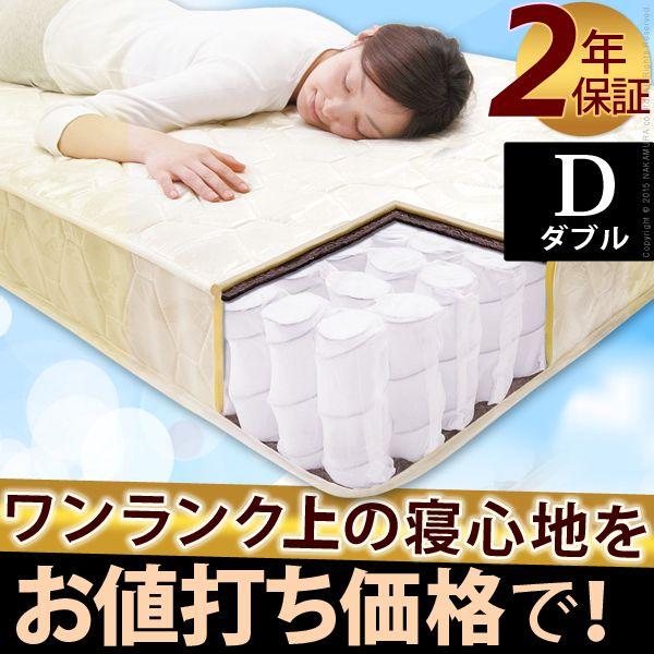 【送料無料】ポケットコイル スプリング マットレス ダブル マットレスのみ ベッド ダブル マットレス 寝具 スプリング【代引不可】