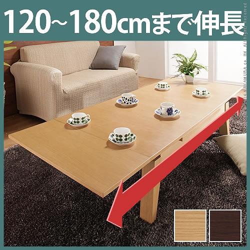 【送料無料】折れ脚伸長式テーブル グランデウイング 幅120~最大180cm×奥行75cm テーブル ローテーブル 伸張テーブル センターテーブル エクステンション【代引不可】