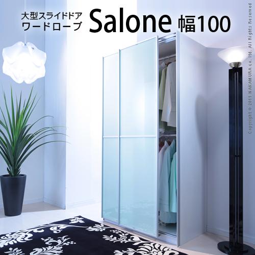 【送料無料】大型スライドドア・衣類収納 サローネ ワードローブ 幅100cm クローゼットハンガー 引き戸 クローゼット【代引不可】