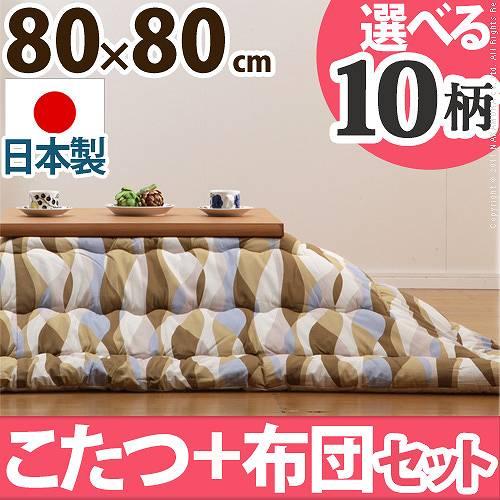 【送料無料】4段階高さ調節折れ脚こたつ カクタス 80×80cm+国産こたつ布団 2点セット こたつ 正方形 日本製 セット こたつセット【代引不可】