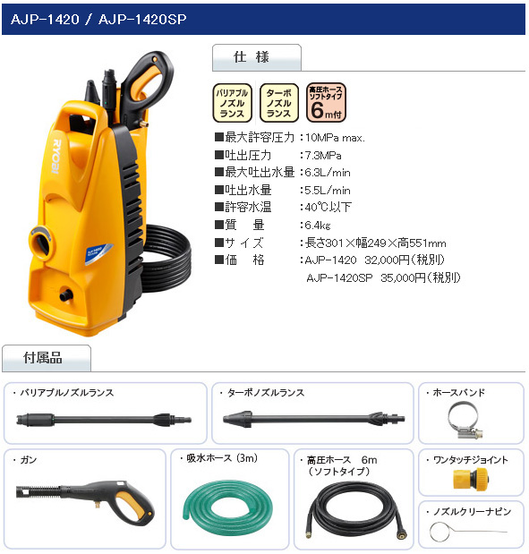 【送料無料】リョービ 高圧洗浄機 AJP-1420