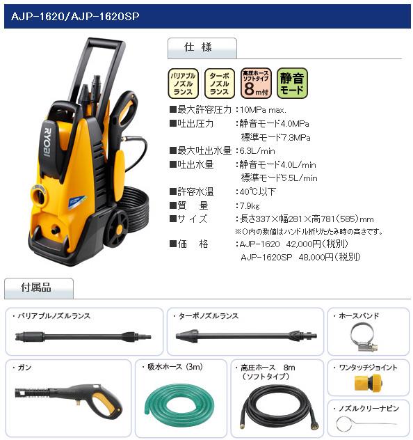 【送料無料】リョービ 高圧洗浄機 AJP-1620