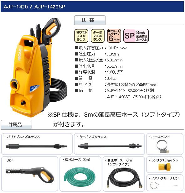 【送料無料】リョービ 高圧洗浄機 AJP-1420SP