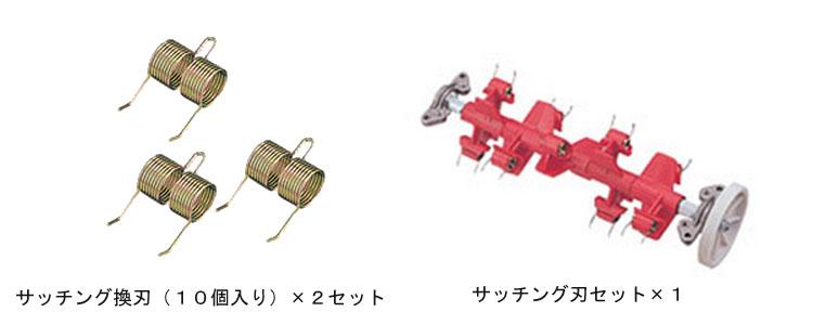 リョービ 芝刈機LM-2310用 サッチング刃+替刃2セット【北海道・沖縄・離島配送不可】