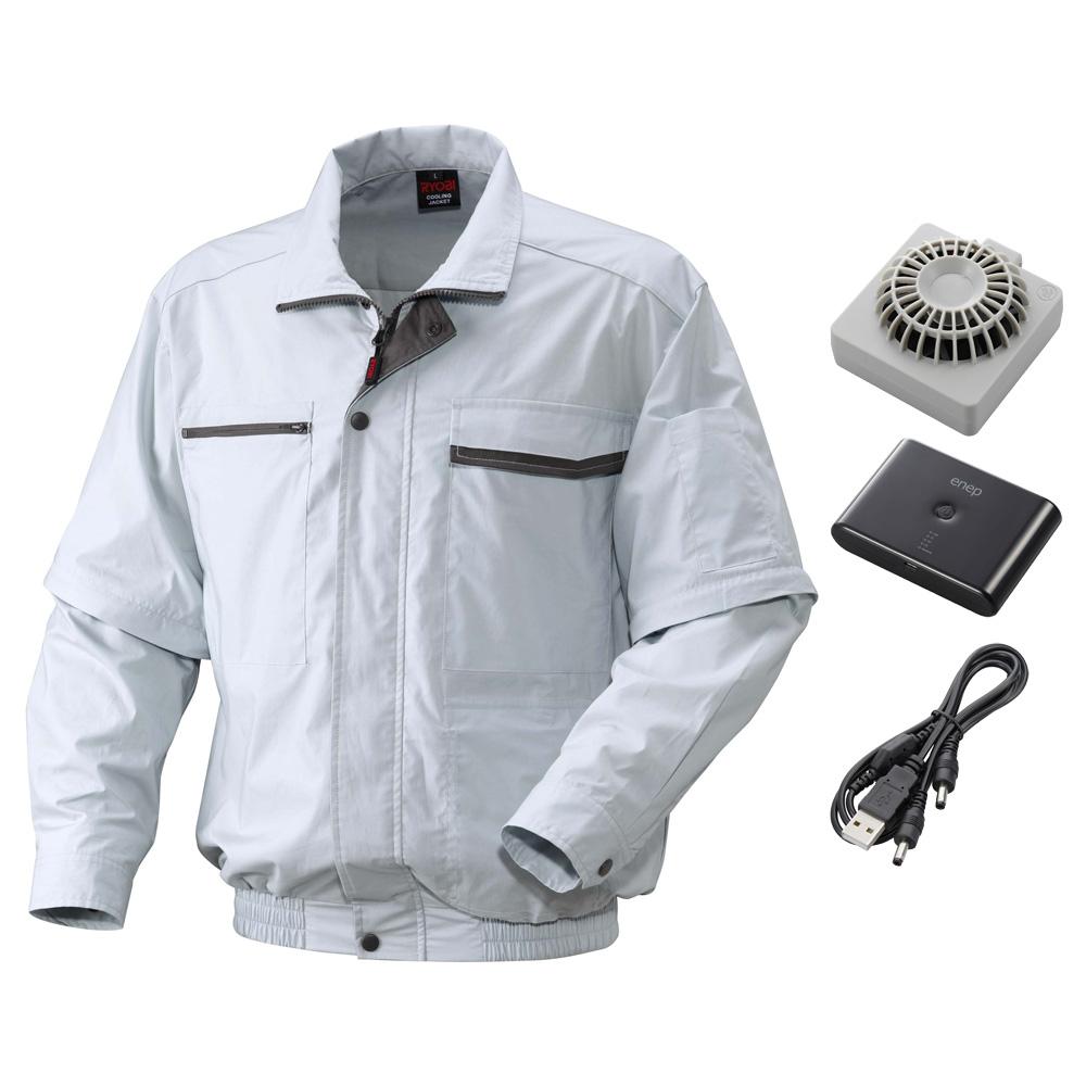 リョービ 充電式クーリングジャケット 長袖・半袖兼用タイプ シルバー BCJ-L2 Lサイズ 熱中症対策