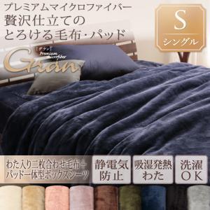 【送料無料】プレミアムマイクロファイバー贅沢仕立てのとろける毛布・パッド〔gran〕グラン 発熱わた入り2枚合わせ毛布+パッド一体型ボックスシーツ シングル モカブラウン【代引不可】