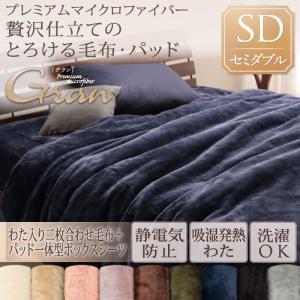 【送料無料】プレミアムマイクロファイバー贅沢仕立てのとろける毛布・パッド〔gran〕グラン 発熱わた入り2枚合わせ毛布+パッド一体型ボックスシーツ セミダブル ディープグリーン【代引不可】