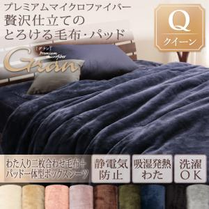【送料無料】プレミアムマイクロファイバー贅沢仕立てのとろける毛布・パッド〔gran〕グラン 発熱わた入り2枚合わせ毛布+パッド一体型ボックスシーツ クイーン ナチュラルベージュ【代引不可】