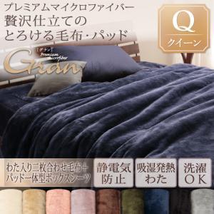 【送料無料】プレミアムマイクロファイバー贅沢仕立てのとろける毛布・パッド〔gran〕グラン 発熱わた入り2枚合わせ毛布+パッド一体型ボックスシーツ クイーン ディープグリーン【代引不可】