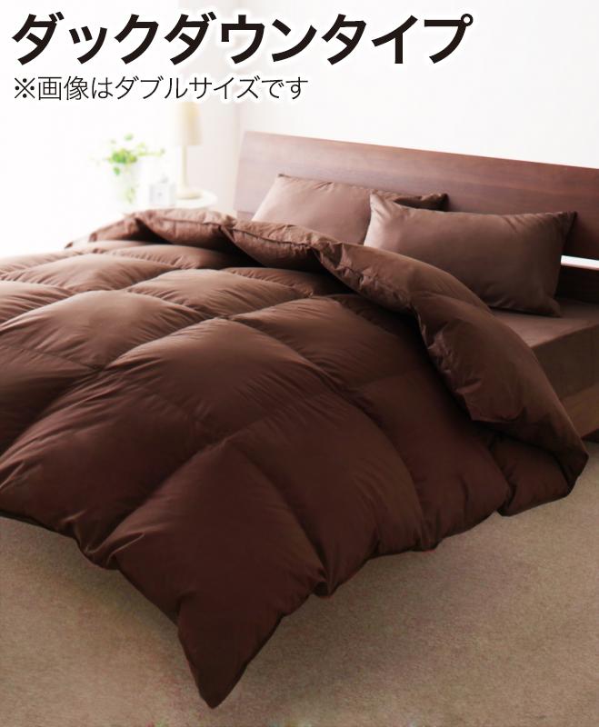 【送料無料】9色から選べる!羽毛布団シリーズ ダックタイプ 8点セット ベッドタイプ クイーン さくら