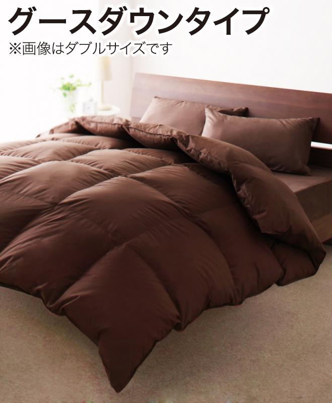 【送料無料】9色から選べる!羽毛布団シリーズ グースタイプ 8点セット ベッドタイプ セミダブル さくら