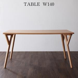 【送料無料】北欧モダンデザインダイニングシリーズ 〔Routroi〕ルートロワ ダイニングテーブル単品 W140 ナチュラル【代引不可】