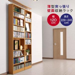 【送料無料】薄型突っ張り壁面収納ラック 〔Top wall〕トップウォール 幅120cm ナチュラル【代引不可】