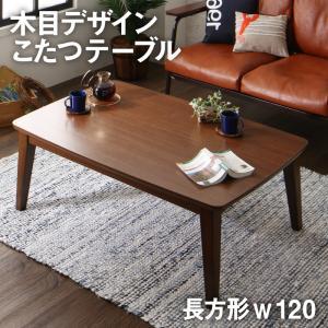【送料無料】木目デザインこたつテーブル 〔Berno〕ベルノ 4尺長方形(75×120cm) ブラウン【代引不可】