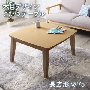 【送料無料】木目デザインこたつテーブル 〔Lupora〕ルポラ 正方形(75×75cm) ナチュラル【代引不可】