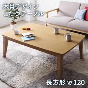木目デザインこたつテーブル 〔Lupora〕ルポラ 4尺長方形(75×120cm) ナチュラル【代引不可】