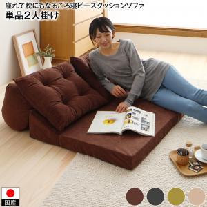 座れて枕にもなる ごろ寝ビーズクッションソファ 単品 2Pサイズ(2人掛け) モスグリーン【代引不可】【北海道・沖縄・離島配送不可】