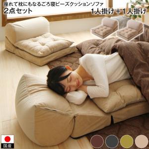 座れて枕にもなる ごろ寝ビーズクッションソファ 2点セット 1P+1P(1人掛け+1人掛け) モスグリーン【代引不可】【北海道・沖縄・離島配送不可】