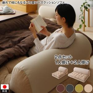 座れて枕にもなる ごろ寝ビーズクッションソファ 2点セット 1P+2P(1人掛け+2人掛け) モスグリーン【代引不可】【北海道・沖縄・離島配送不可】