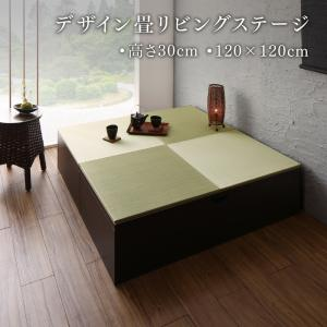 【送料無料】日本製 収納付きデザイン畳リビングステージ 〔そよ風〕そよかぜ 畳ボックス収納 120×120cm(一畳×2) ロータイプ(高さ30cm) 〔畳色〕グリーン【代引不可】