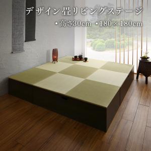 【送料無料】日本製 収納付きデザイン畳リビングステージ 〔そよ風〕そよかぜ 畳ボックス収納 180×180cm(半畳×1+一畳×4) ロータイプ(高さ30cm) 〔畳色〕グリーン【代引不可】