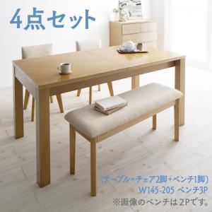 【送料無料】北欧デザイン 伸縮式テーブル・回転チェアダイニングシリーズ 〔Sual〕スアル 4点セット(テーブル(W145-205)+チェア2脚+3Pベンチ1脚)【代引不可】